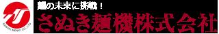 さぬき麺機株式会社