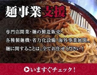 麺製造販売支援