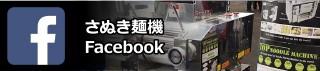 さぬき麺機FaceBook