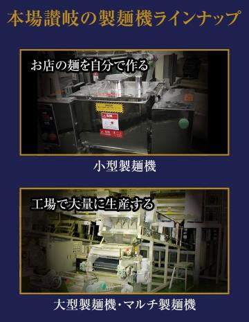 本場讃岐の製麺機ラインナップ