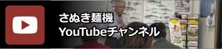 さぬき麺機YouTubeチャンネル